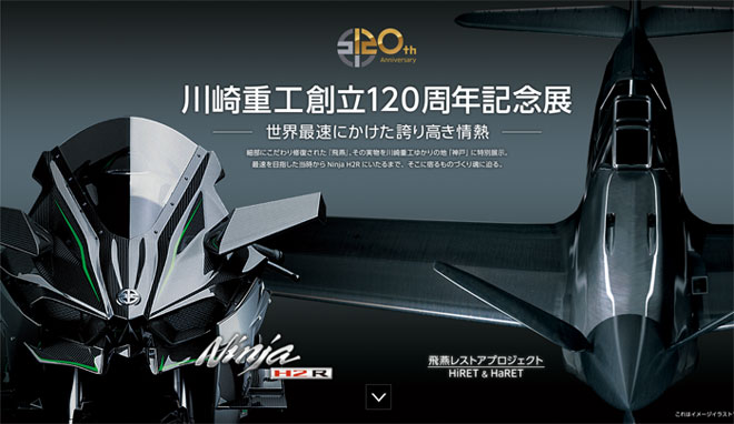 川崎重工創立120周年を迎え記念展を実施