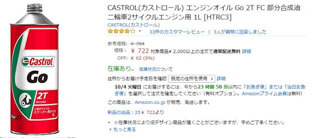 CASTROL(カストロール) エンジンオイル Go 2T FC 部分合成油 二輪車2サイクルエンジン用 1L