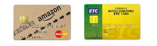 Amazon MasterCard(マスターカード)【クラシック】